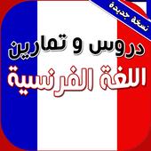 تعلم اللغة الفرنسية بدون انترنت دروس وتمارين icon