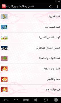 قصص وحكايات بدون انترنت apk screenshot