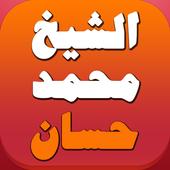 محاضرات محمد حسان 2020 icon