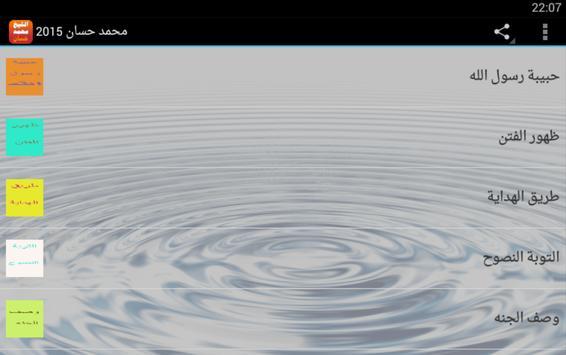 محاضرات محمد حسان 2020 screenshot 4