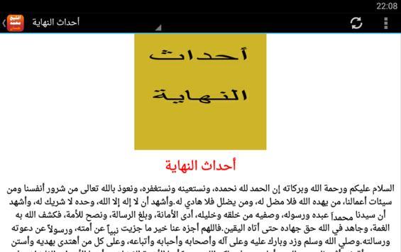 محاضرات محمد حسان 2020 screenshot 5