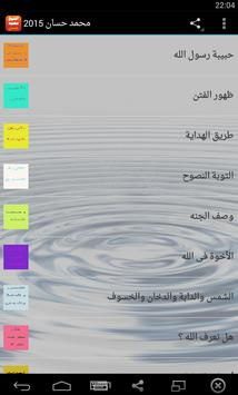 محاضرات محمد حسان 2020 poster