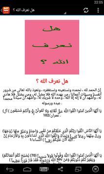 محاضرات محمد حسان 2020 screenshot 1