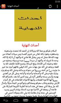 محاضرات محمد حسان 2020 screenshot 2