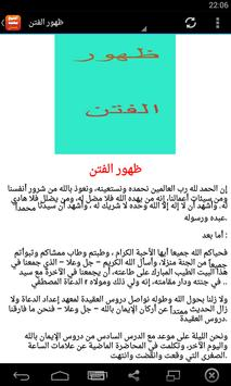 محاضرات محمد حسان 2020 screenshot 3