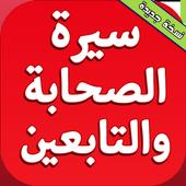 سيرة الصحابة والتابعين icon