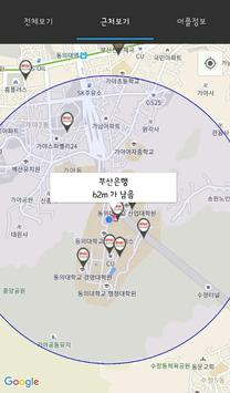 ATM 어딨노? screenshot 4