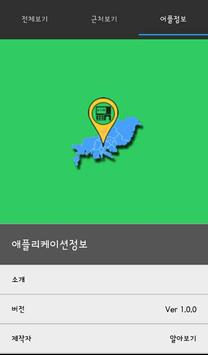 ATM 어딨노? screenshot 5