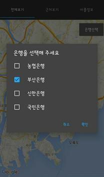 ATM 어딨노? screenshot 2