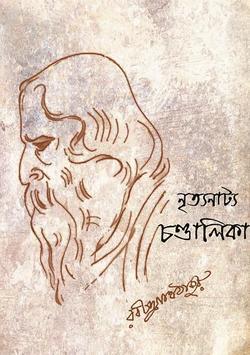 Chandalika-Rabindranath Tagore poster
