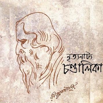 Chandalika-Rabindranath Tagore apk screenshot