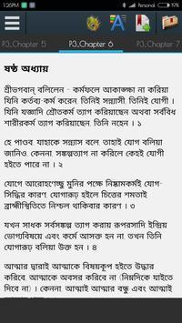Bangla Gita apk screenshot
