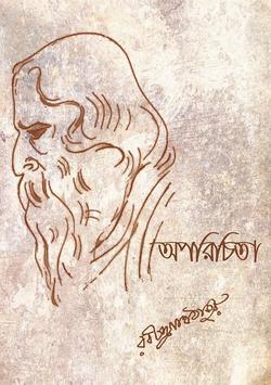 Aparichita-Rabindranath Tagore poster