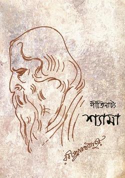 Shyama - Rabindranath Tagore poster