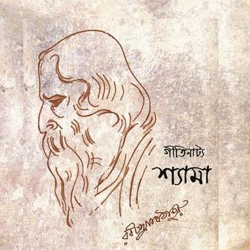 Shyama - Rabindranath Tagore apk screenshot