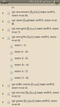 Bangla Quran screenshot 3