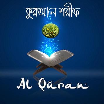 Bangla Quran screenshot 1