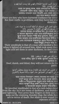 Bangla Quran screenshot 2