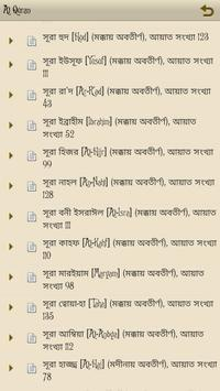Bangla Quran screenshot 4