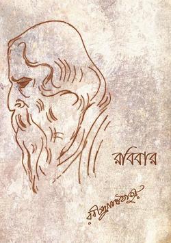 Robibar- Rabindranath Tagore poster