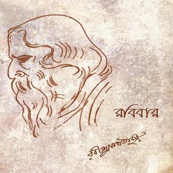 Robibar- Rabindranath Tagore apk screenshot