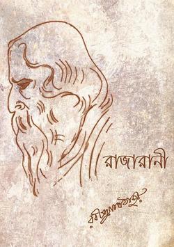Raja Rani- Rabindranath Tagore poster