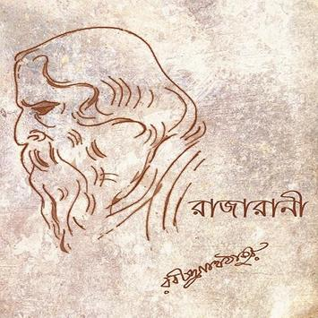 Raja Rani- Rabindranath Tagore apk screenshot