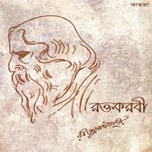 Rakta Karabi by Tagore icon