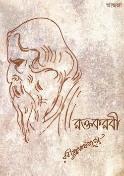 Rakta Karabi by Tagore poster