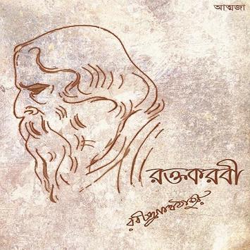 Rakta Karabi by Tagore apk screenshot
