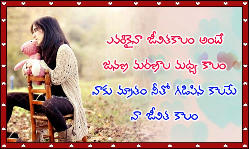 2019 dating quotes love 2018 telugu ✔️ and in best The Love