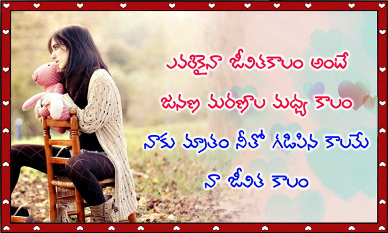 Love Quotes Telugu For Android Apk Download
