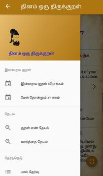 Dhinam oru Thirukural screenshot 3