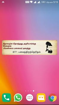 Dhinam oru Thirukural screenshot 2