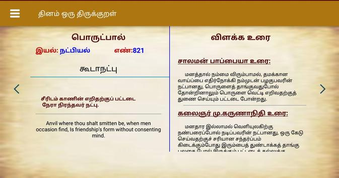 Dhinam oru Thirukural screenshot 4