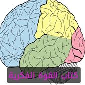 كتاب القوة الفكرية icon