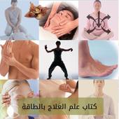 كتاب علم العلاج بالطاقة icon