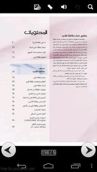 كتاب علم العلاج بالطاقة apk screenshot