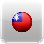 Cool Taiwan App 3 in 1 icon