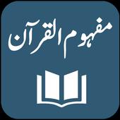 Mafhoom-al-Quran icon
