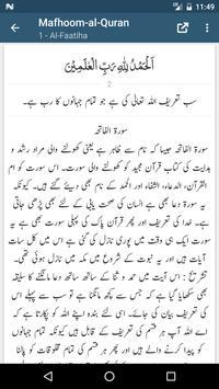 Mafhoom-al-Quran screenshot 2