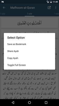 Mafhoom-al-Quran screenshot 3