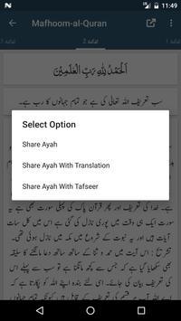 Mafhoom-al-Quran screenshot 4