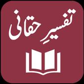 Tafseer-e-Haqqani icon