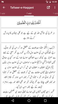 Tafseer-e-Haqqani screenshot 1