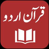 Quran Urdu Translations icon