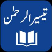 Taiseer-ur-Rahman icon