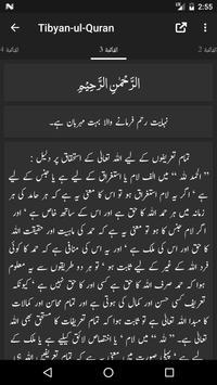 Tibyan-ul-Quran screenshot 7