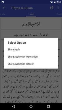 Tibyan-ul-Quran screenshot 4