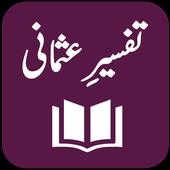 Tafseer-e-Usmani - Quran Translation and Tafseer icon